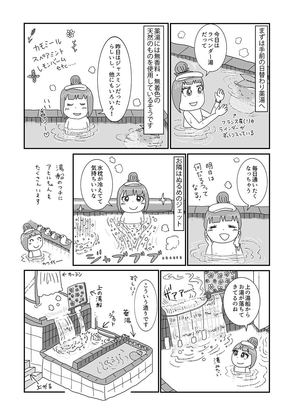 th_松の湯(落合)03
