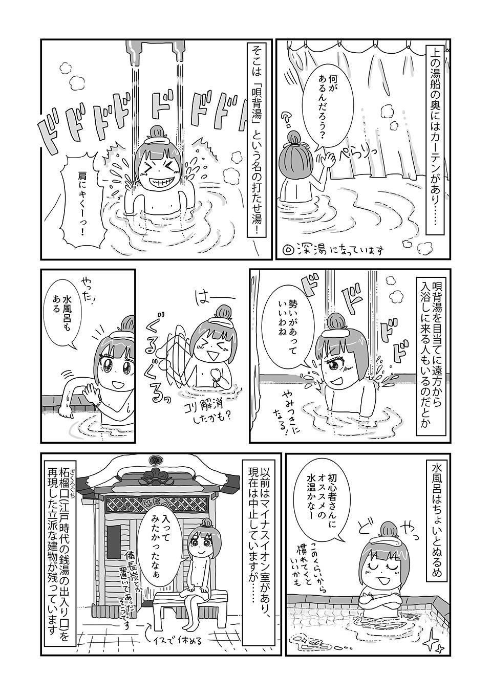 th_松の湯(落合)04