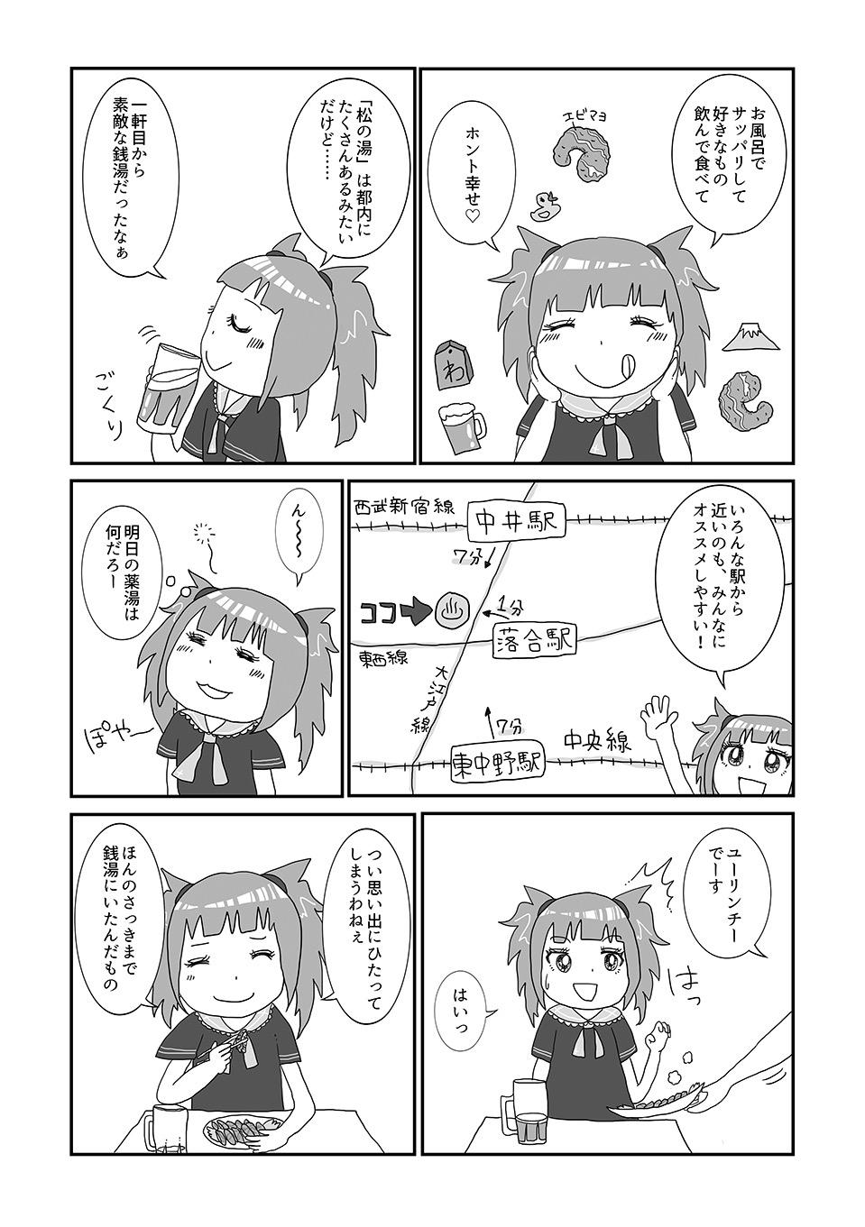 th_松の湯(落合)06