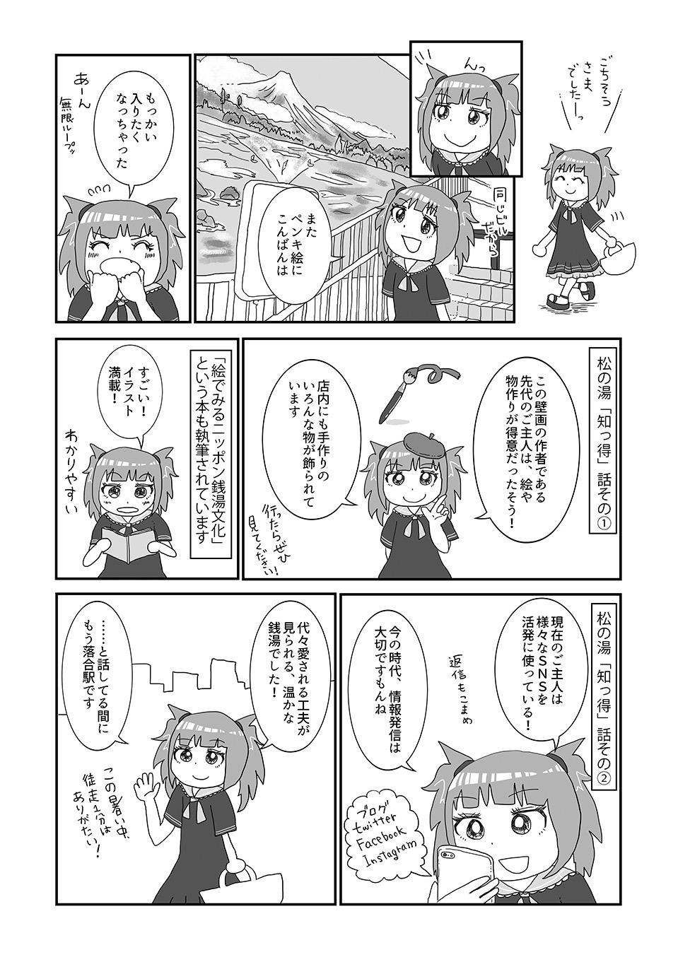 th_松の湯(落合)07