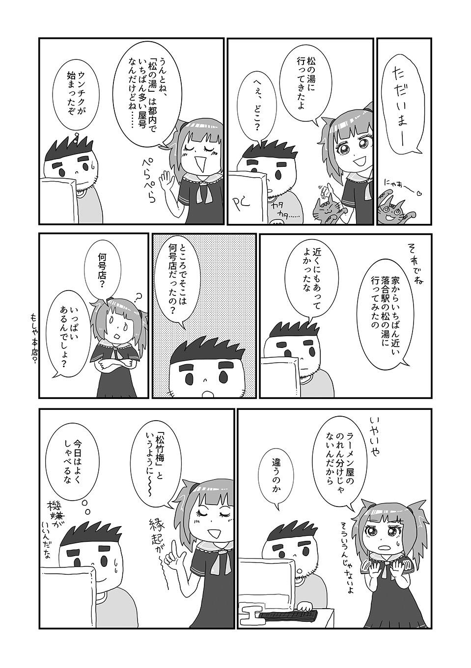 th_松の湯(落合)08