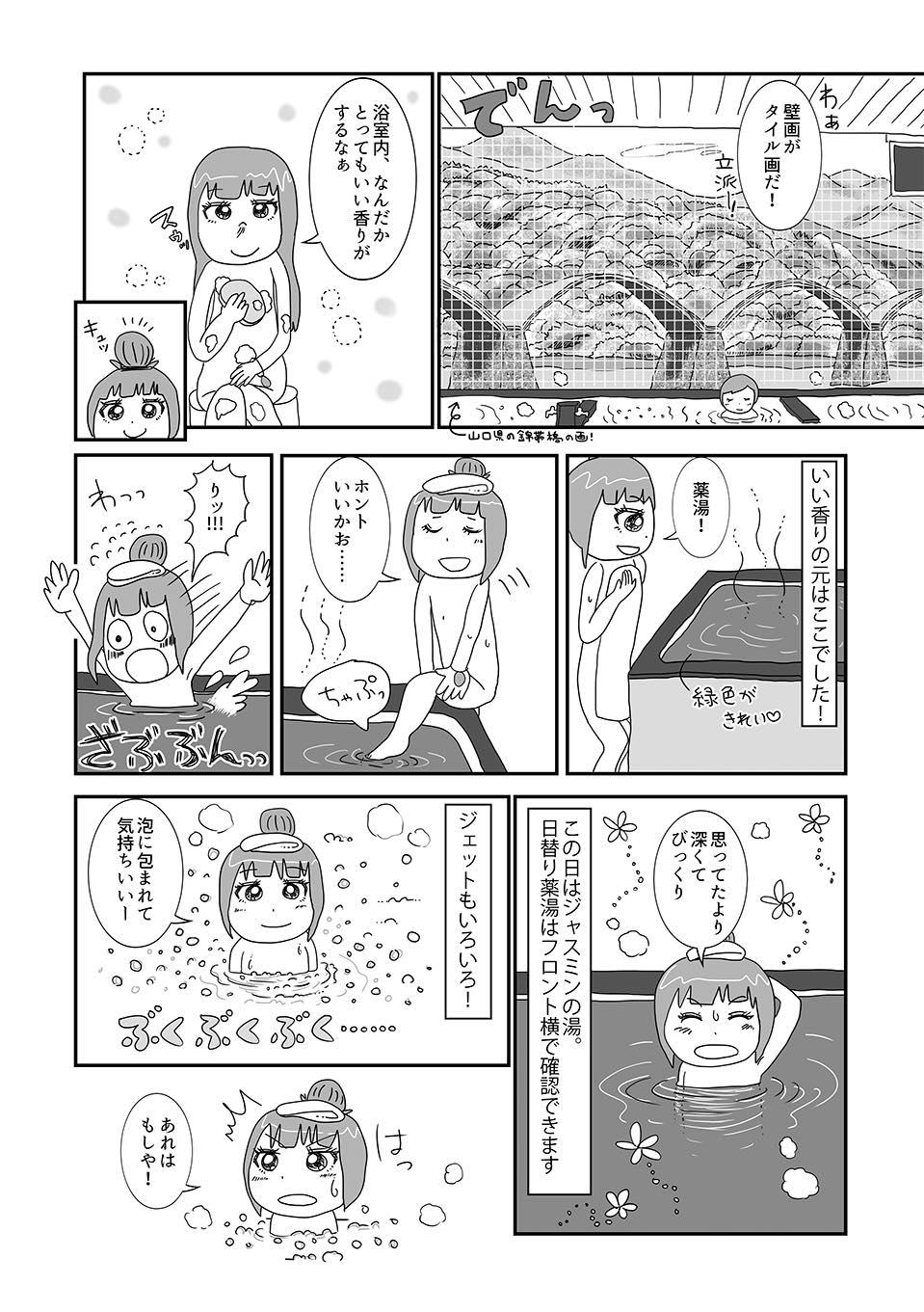 th_露天風呂ゆの花03