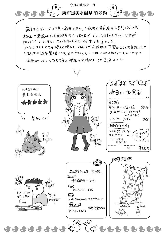 th_麻布竹の湯09
