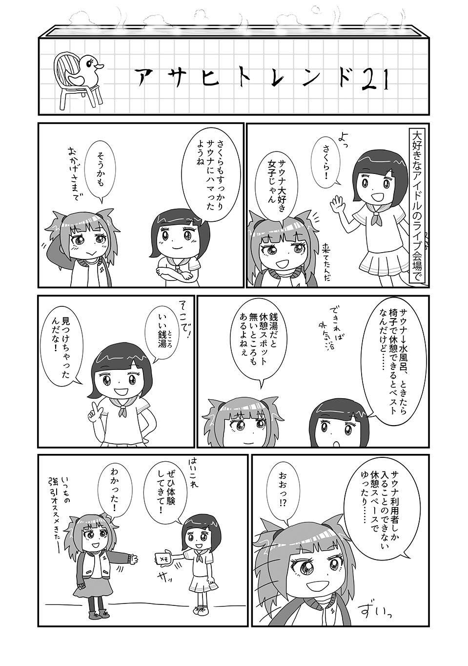 th_アサヒトレンド21_01