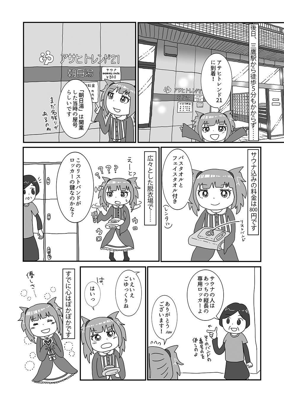 th_アサヒトレンド21_02