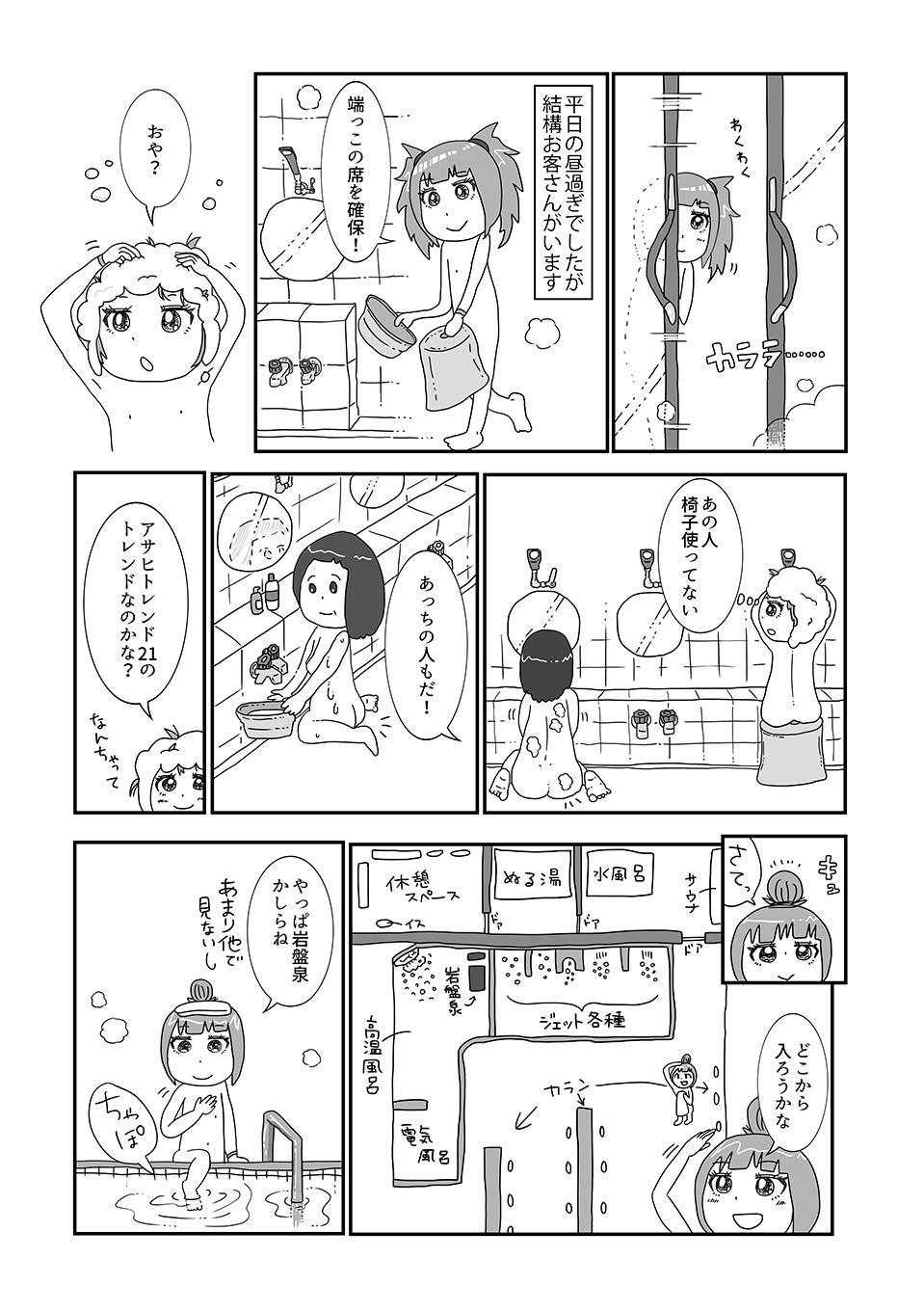 th_アサヒトレンド21_03