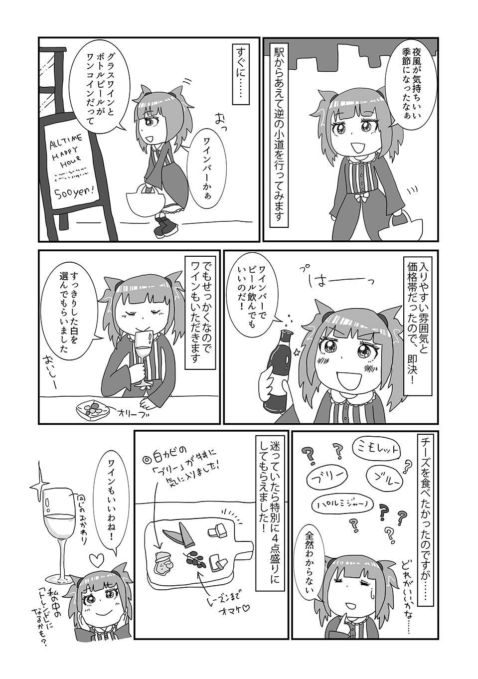th_アサヒトレンド21_07