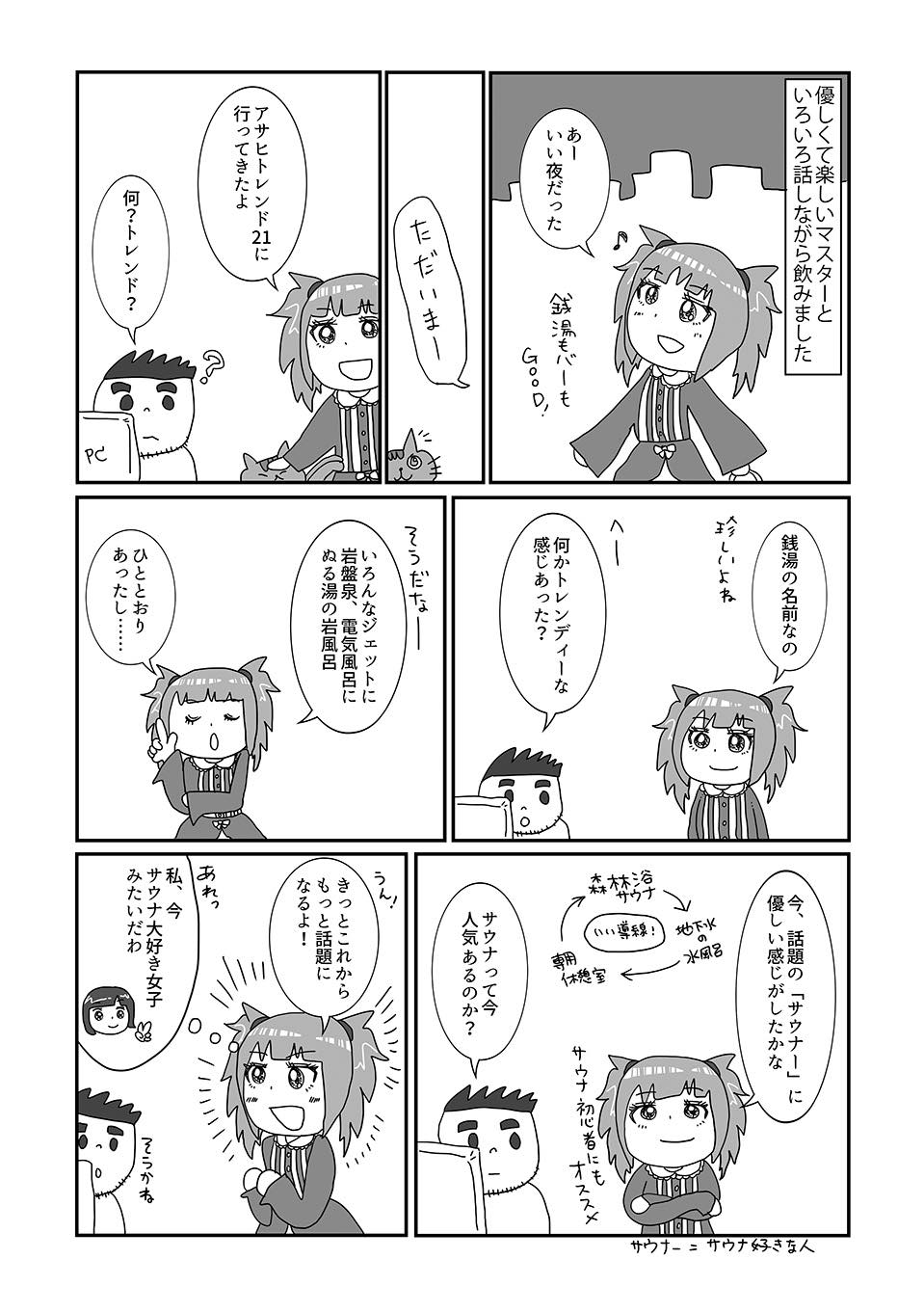 th_アサヒトレンド21_08