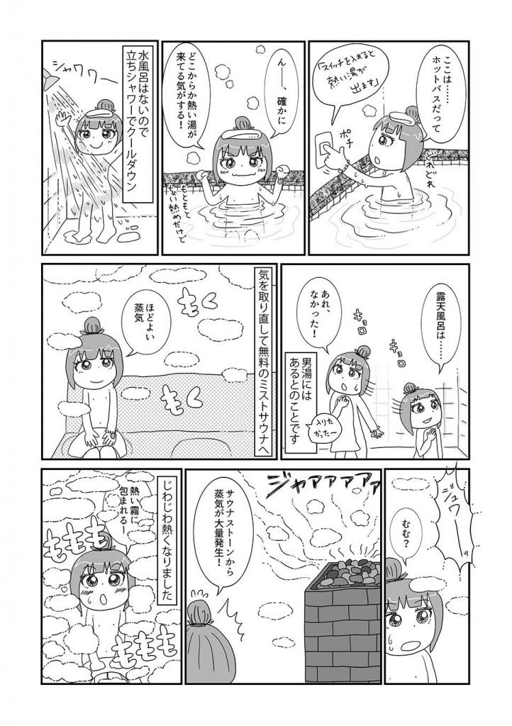 th_一の湯04