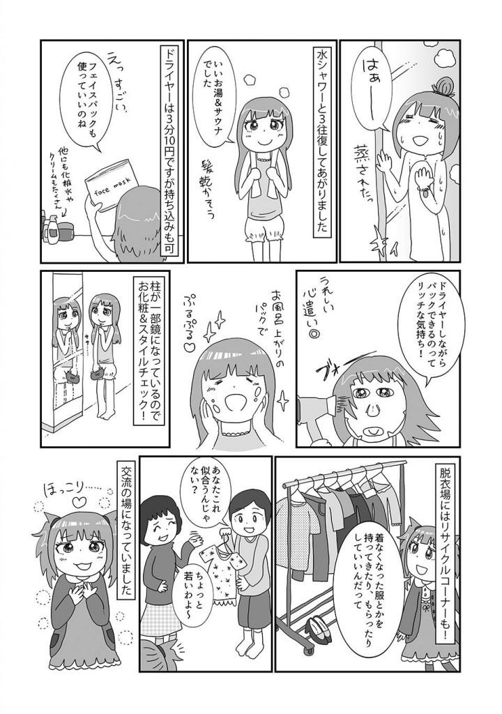 th_一の湯05