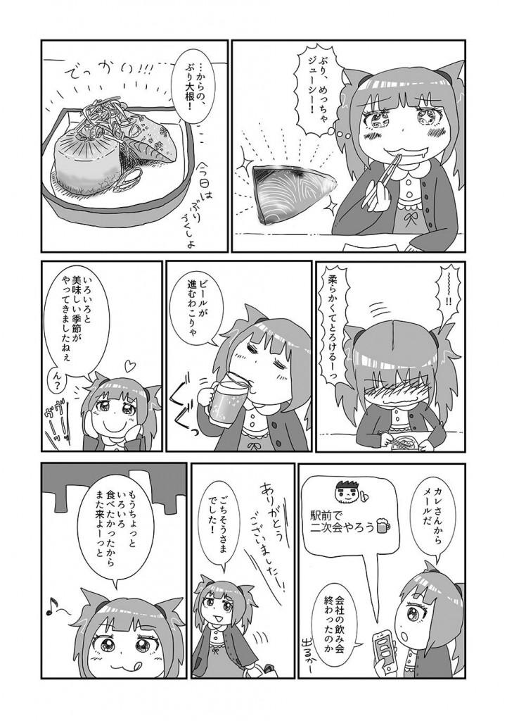 th_一の湯07