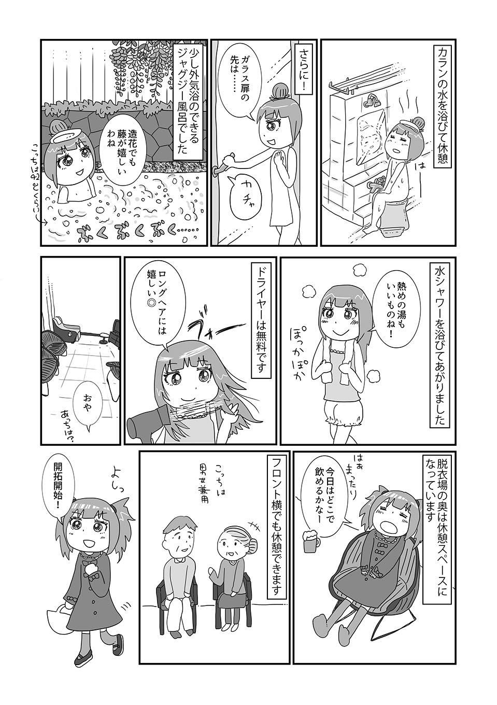 th_曙湯(台東区)05