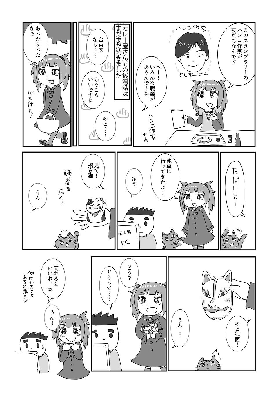 th_曙湯(台東区)08