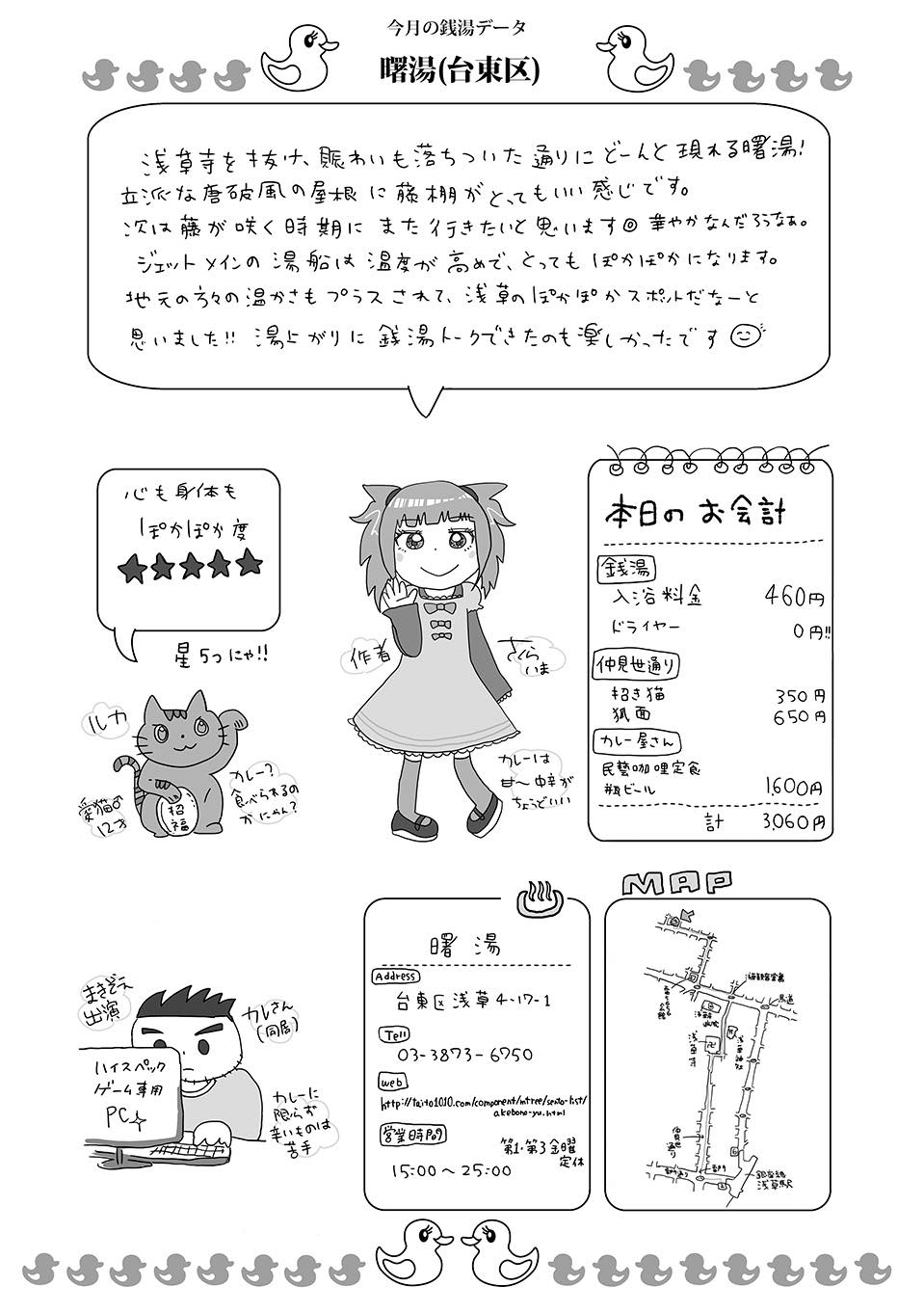 th_曙湯(台東区)09