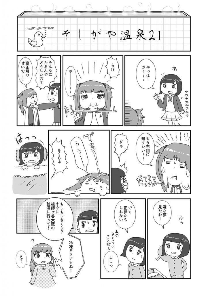 そしがや温泉21_01