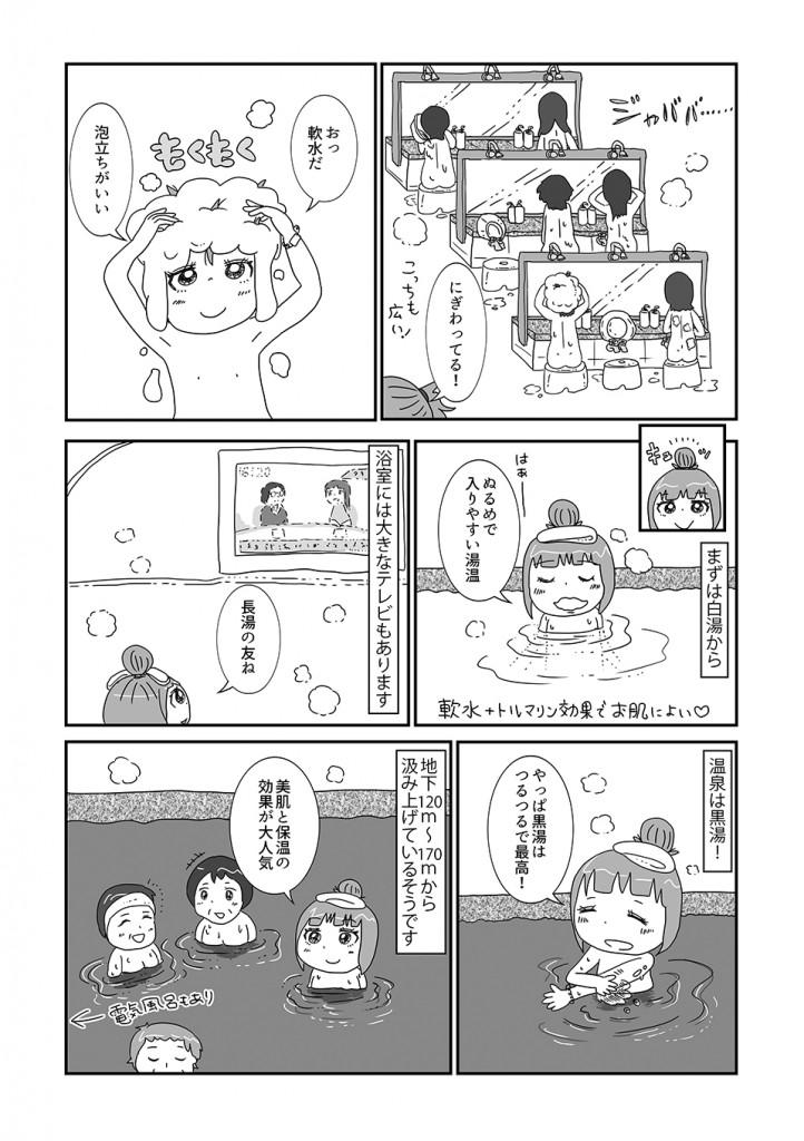そしがや温泉21_03