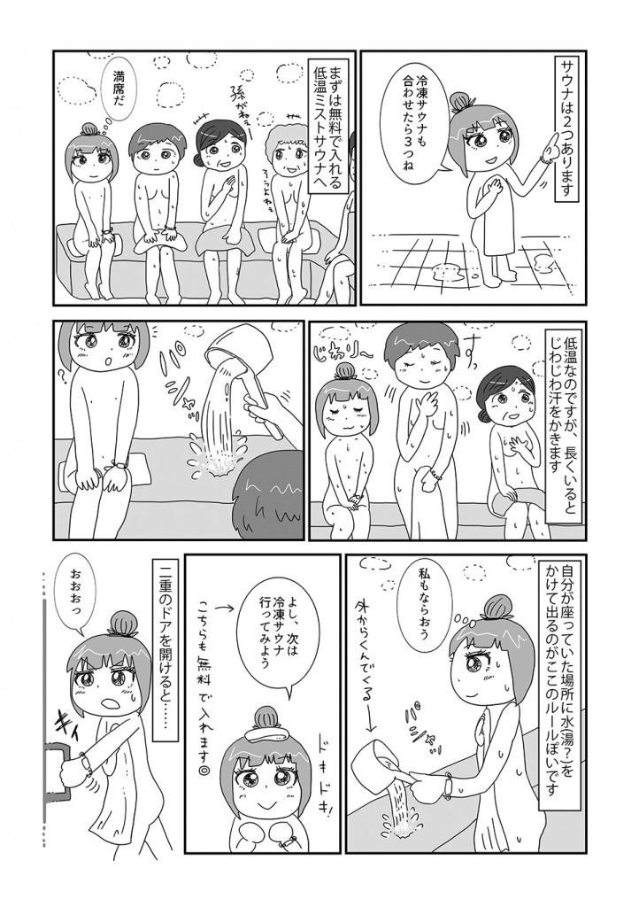 そしがや温泉21_04