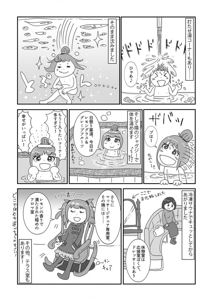 そしがや温泉21_07