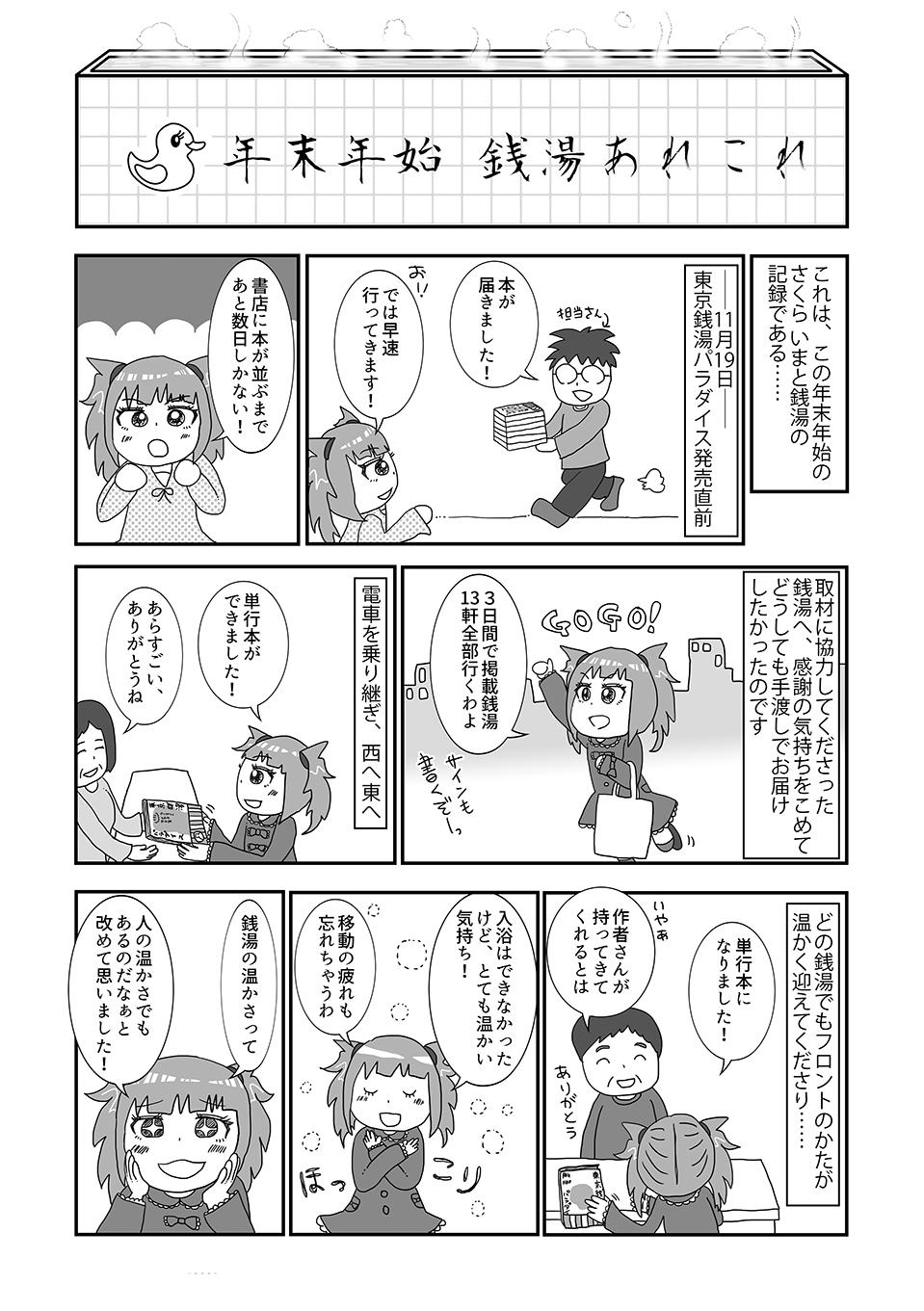 特別編2_01