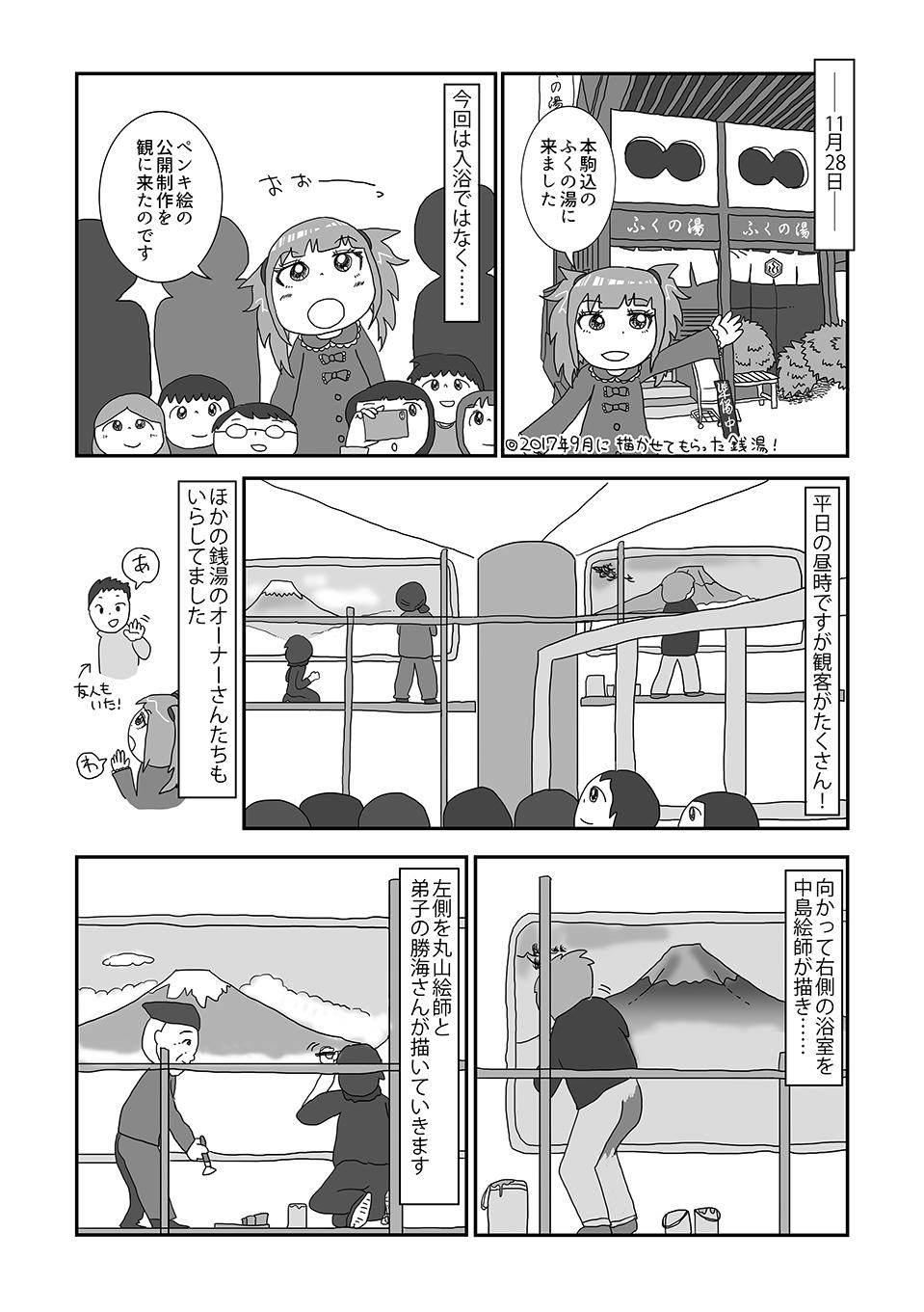 特別編2_02