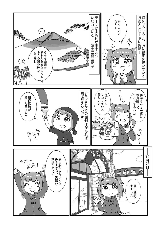 特別編2_03