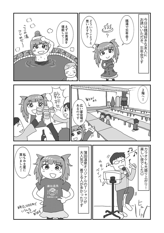 特別編2_04