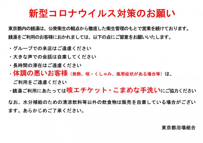 東京 コロナ 対策