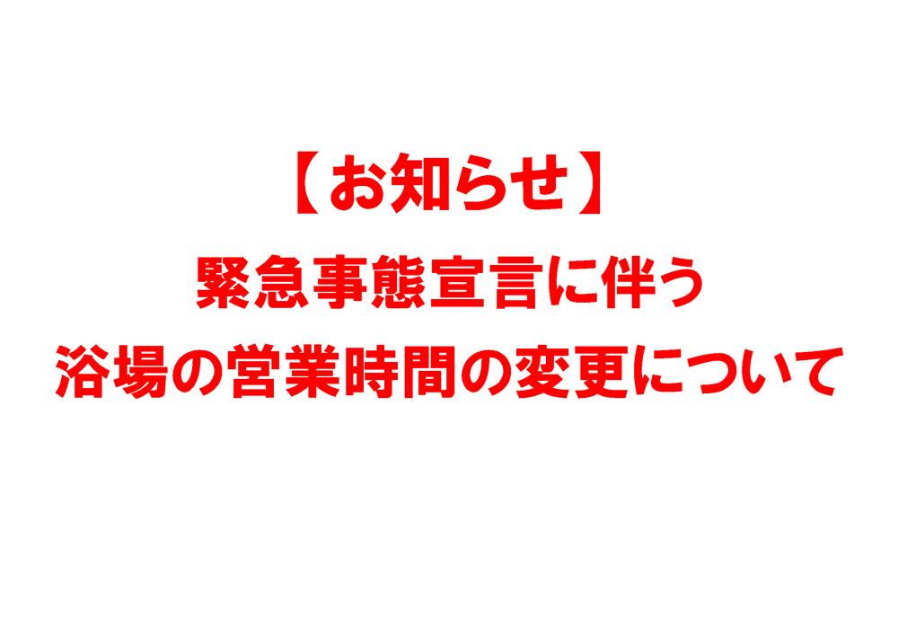 緊急事態宣言に伴う浴場の営業時間の変更について   【公式】東京銭湯 ...